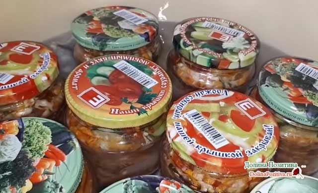 пастеризация банок с кубанским салатом
