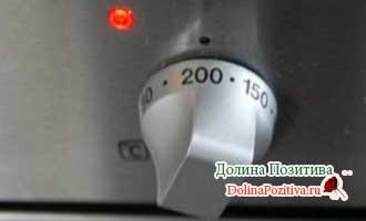 духовка до 200 градусов