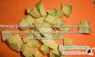 авокадо кусочками