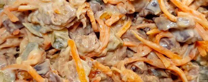салат с куриной печенью и морковью по корейски