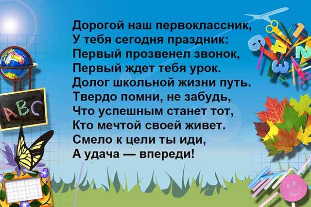 стихи на 1 сентября для первоклассников на линейку