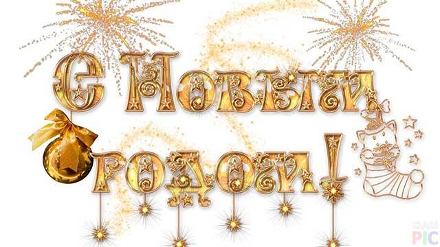 поздравительная надпись с новым годом