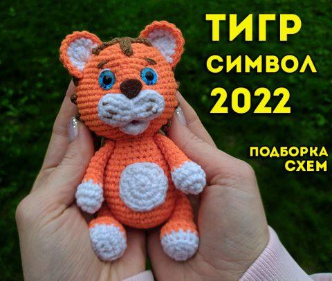 Тигр крючком — символ 2022 года, авторские схемы вязания и описания